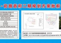 華祥·官路首府二期規劃方案批前公示