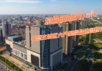 均价6800元/㎡+ 孝感主城大户型楼盘地图曝光
