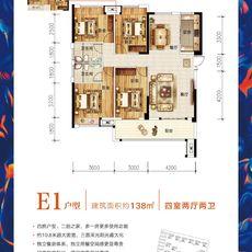 漢旺·世紀城央璽E1戶型戶型圖