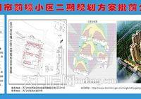 新盤速遞:天門市前壕小區二期規劃方案批前公示