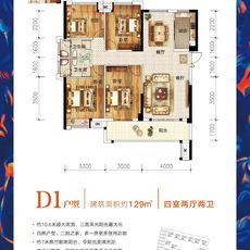 漢旺·世紀城央璽D1戶型戶型圖