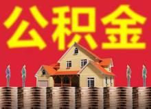 快看!仙桃公积金最新政策!涉及缴存、提取、贷款……