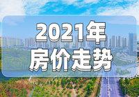 孝感各區域房價梯度更新 2021年孝感房價漲跌如何?