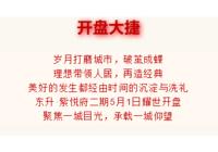 """东升·紫悦府二期""""五一""""载誉回归,撼动全城!潜江红盘诞生!"""