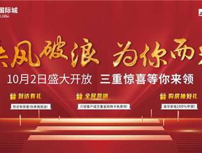 汉江之畔,心归此境 现代·森林国际城 天门营销中心即将开放!