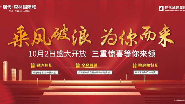 汉江之畔,心归此境|现代·森林国际城|天门营销中心即将开放!
