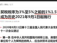 新契稅法公布,契稅將提升至3-5%,買房成本要增加了嗎?