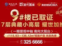 交投當代滿庭春MOMΛ9#加推,解密南城紅盤密碼