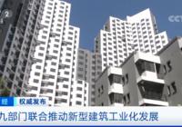 房子新變化!九個部門聯合發文推動新型建筑工業化發展!
