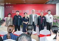9月23日  益宏集團湖北區域辦公中心舉行成立儀式