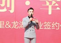 """居和·幸福里:龙湖物业入驻孝感签约仪式 """"热""""势难挡!"""