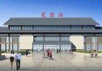 定了!花园火车站将在春节前建成通车!