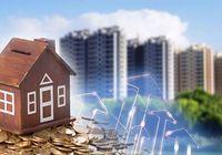 买房建议:2020年年底适合买房吗?