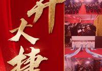 1月9日 恒凯首府首开大捷 见证红盘热度!