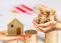 異地公積金貸款買房如何辦理?有哪些手續?