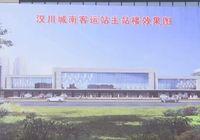 多圖實拍!漢川城南客運站最新進展!完工時間就在…