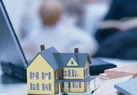 购房指南:影响二手房评估价格的八大因素!