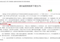 重錘!9月1日起,仙桃契稅稅率下調為3%!