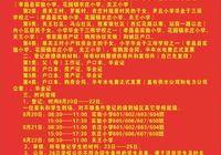 孝昌县2021年秋季部分学校招生公告发布!