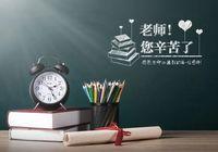 """购房优惠,致敬师恩  时代天骄教师节""""8888""""红包来袭!"""