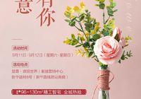 楚霖·鼎观世界 紫境周末插花DIY礼献教师节 共赴美好时光!