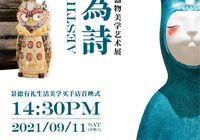 望度山月x中国·景德镇 | 日日为诗 陶瓷器物美学艺术展