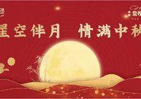 楚霖·鼎观世界|紫境三重福利 邀您共度中秋佳节!