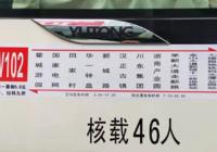 好消息!漢川至武漢W102路城際公交正式開通!