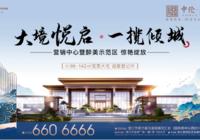中伦·天悦府营销中心暨醉美示范区将于1月16日正式开放