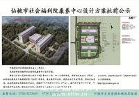 仙桃市社會福利院康養中心設計方案批前公示