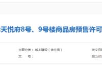 中倫·天悅府又獲預售許可證 256套房有證了!