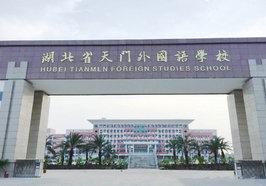 天门外国语学校
