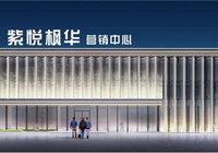 德风·紫悦枫华营销中心10月1日正式开放,诚邀共鉴!
