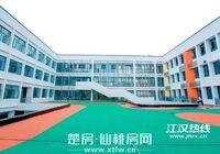 仙桃又添兩所新學校 9月1日開學!看看你家孩子能上這里嗎?