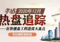 孝感2020年12月在售樓盤工程進度大盤點