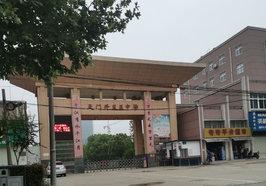 天门开发区初级中学