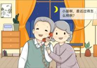 華泰學府春天丨孝敬爸媽安享晚年,你還可以有這個選擇…
