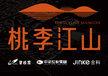 碧桂園·桃李江山