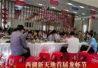 西湖·新天地首届龙虾节圆满落幕!激情5月更加火爆!