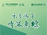 乐享端午 情深意粽|现代·森林国际城|北苑给您送粽子啦!