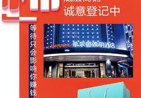 主城芯+大客流|元泰商业街选一间商铺,开启您的收租人生!