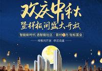 歡慶中秋丨佳鑫·名著B戶型建面約125.99㎡樣板間開放