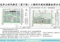 龍華山時代新區(昌丁陳)二期項目規劃調整批前公示