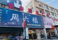 地處天門老城區商圈,實探這家老牌商業廣場,如今…