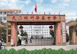 天门杭州华泰中学