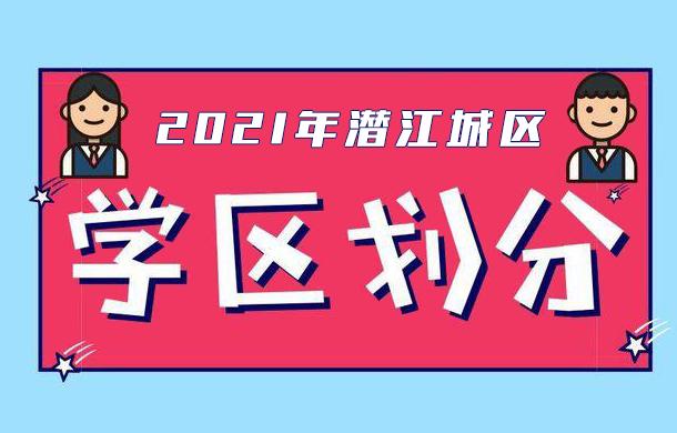 2021年潜江城区中小学学区划分,入学办法一览