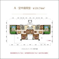 太子湖国际社区A'空中庭院型户型图