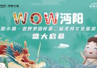 传统龙舟赛 魅力文化节 沔阳小镇龙舟文化节即将来袭!