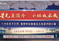沔阳小镇·雲野梦田|国庆狂欢完美收官,十月金秋夜游持续上演!