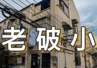 """旧改利好!潜江市区的""""老破小""""到底能不能买?"""